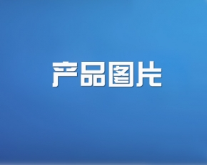 产品比例(580×326)